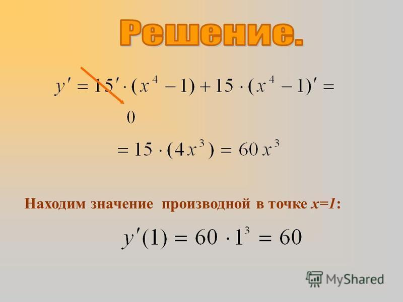 Находим значение производной в точке х=1: