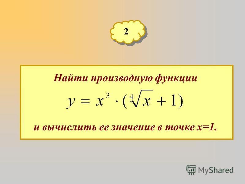 2 2 Найти производную функции и вычислить ее значение в точке х=1.