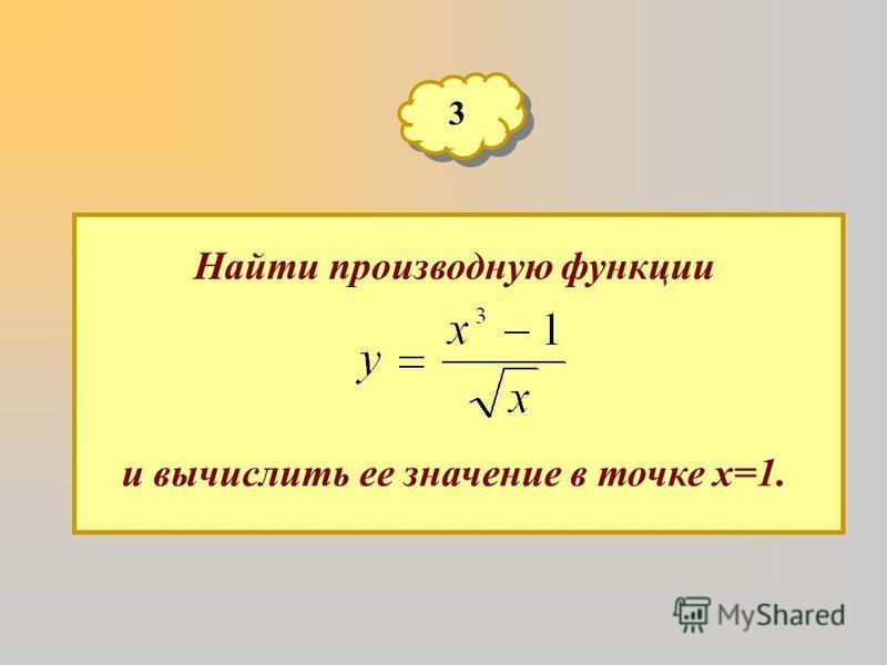3 3 Найти производную функции и вычислить ее значение в точке х=1.