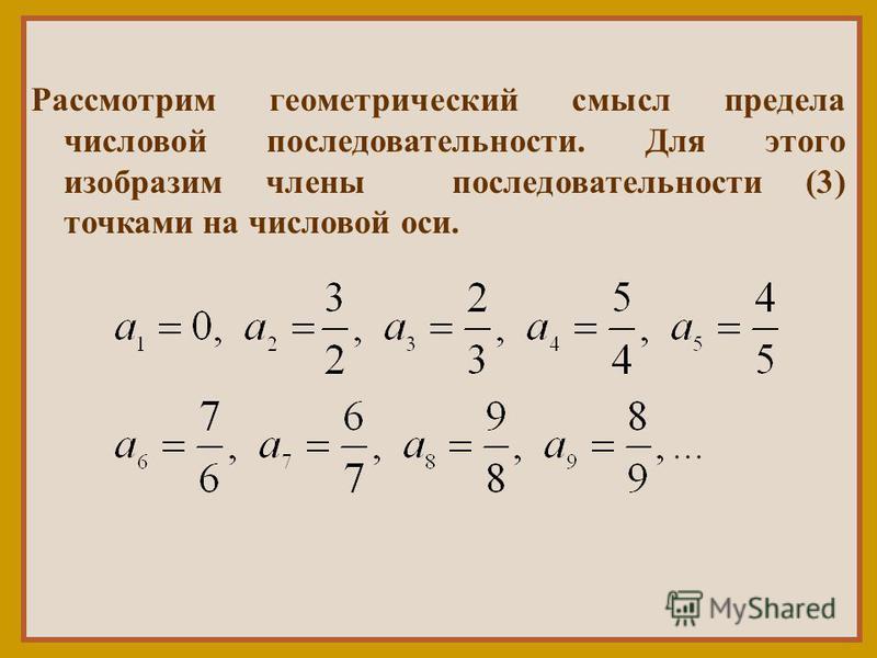 Рассмотрим геометрический смысл предела числовой последовательности. Для этого изобразим члены последовательности (3) точками на числовой оси.