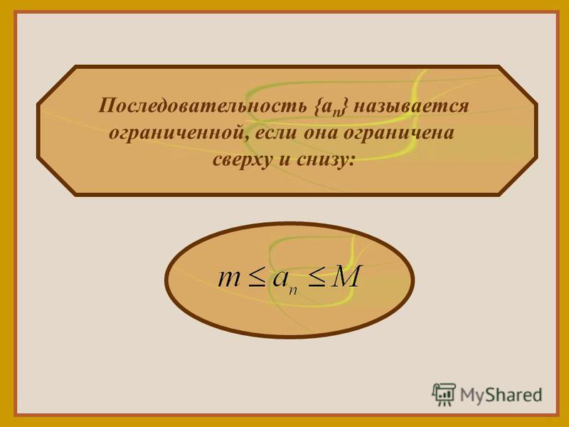 Последовательность {a n } называется ограниченной, если она ограничена сверху и снизу: