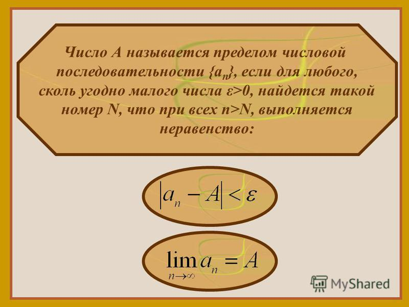 Число А называется пределом числовой последовательности {a n }, если для любого, сколь угодно малого числа ε>0, найдется такой номер N, что при всех n>N, выполняется неравенство: