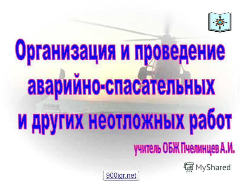 1 900igr.net