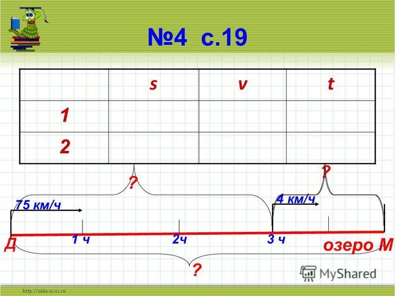 4 с.19 svt 1 2 Д озеро М 1 ч 2 ч 3 ч 75 км/ч 4 км/ч ? ? ?