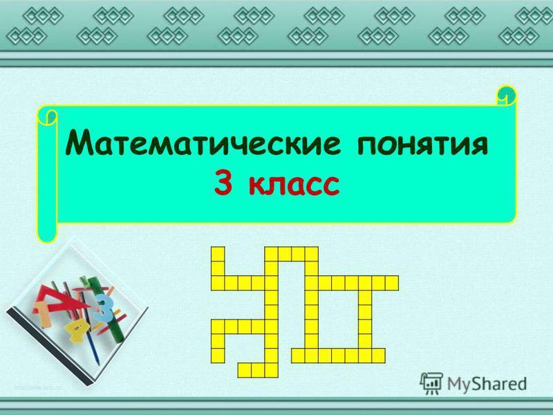 Математические понятия 3 класс