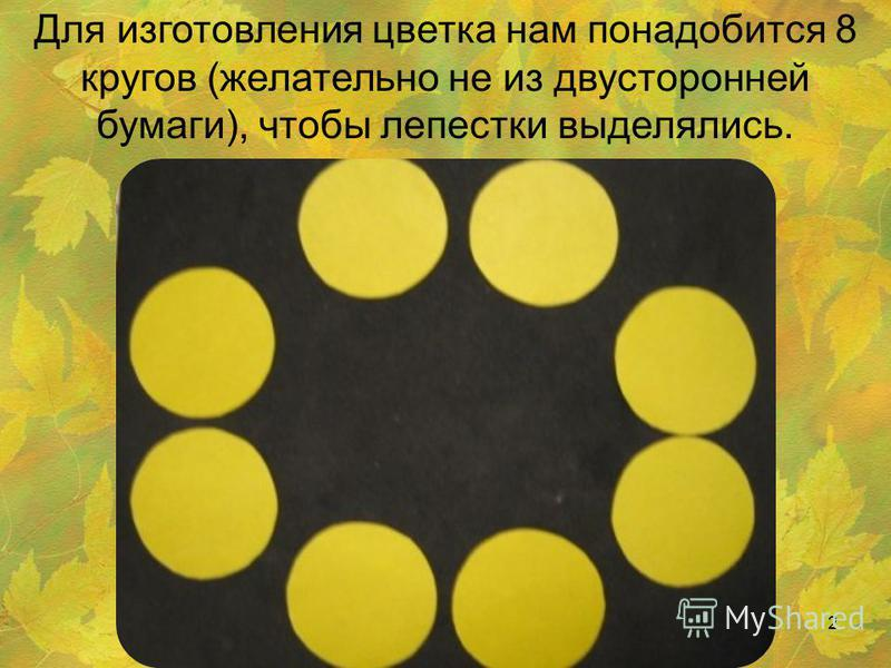 Для изготовления цветка нам понадобится 8 кругов (желательно не из двусторонней бумаги), чтобы лепестки выделялись. 2