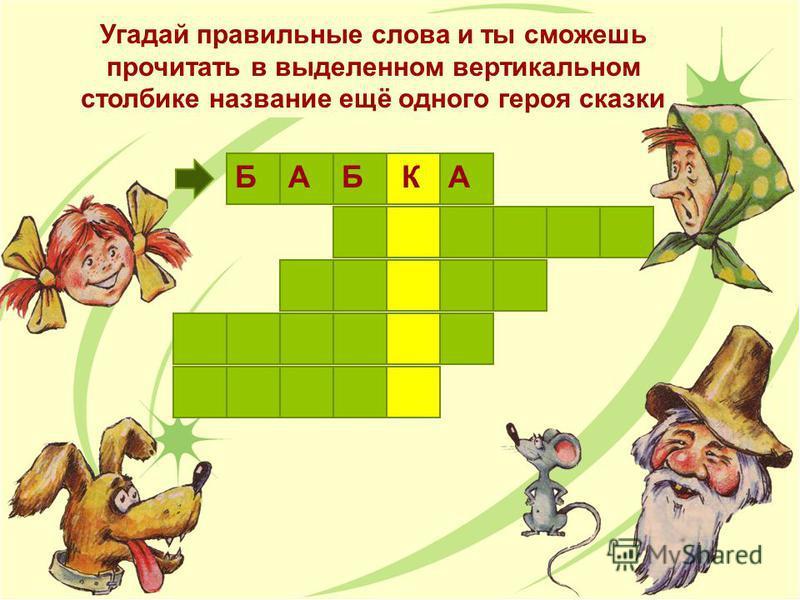 Угадай правильные слова и ты сможешь прочитать в выделенном вертикальном столбике название ещё одного героя сказки БКАБА
