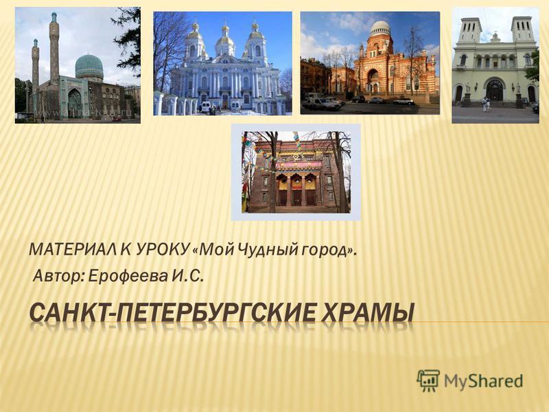 МАТЕРИАЛ К УРОКУ «Мой Чудный город». Автор: Ерофеева И.С.
