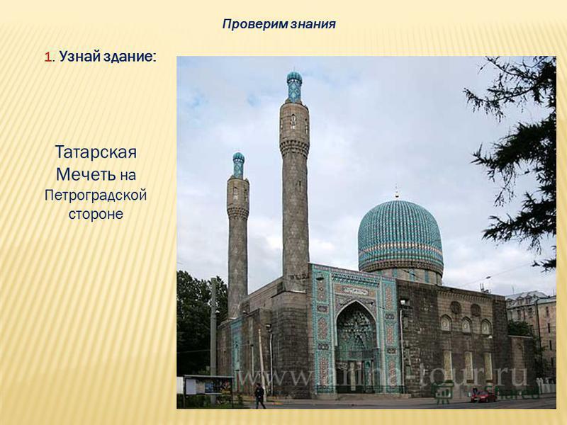 Проверим знания 1. Узнай здание: Татарская Мечеть на Петроградской стороне