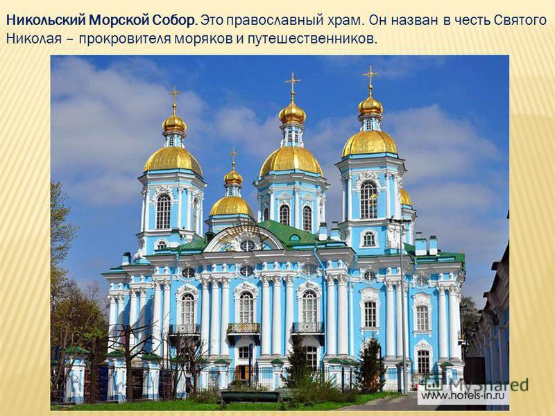 Никольский Морской Собор. Это православный храм. Он назван в честь Святого Николая – покровителя моряков и путешественников.