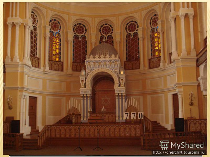 Большая Хоральная Синагога – еврейский храм. Архитектор:А.В.Малов