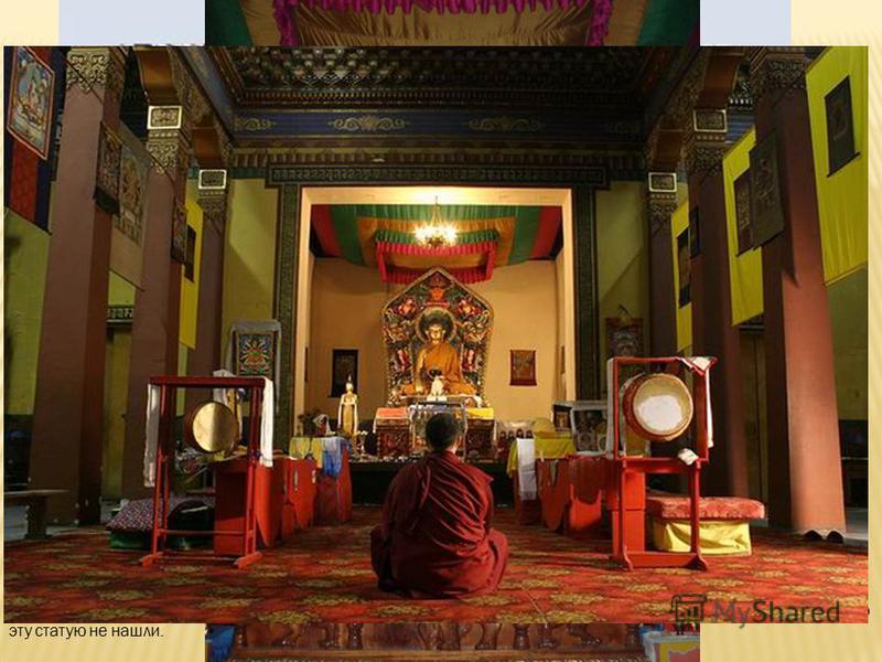 Буддийский Храм Санкт-Петербурга. В Храме находилась ритуальная статуя основателя буддизма. Согласно легенде, покрытая золотом. Но в 1935 году храм был закрыт. Многие богослужебные предметы разграблены. Все, кроме той самой