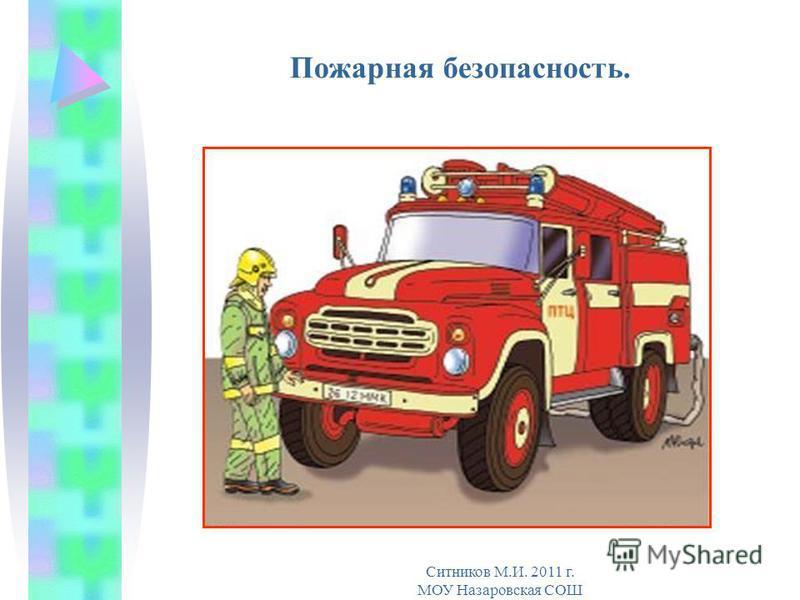 Пожарная безопасность. Ситников М.И. 2011 г. МОУ Назаровская СОШ