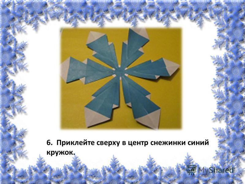 6. Приклейте сверху в центр снежинки синий кружок.