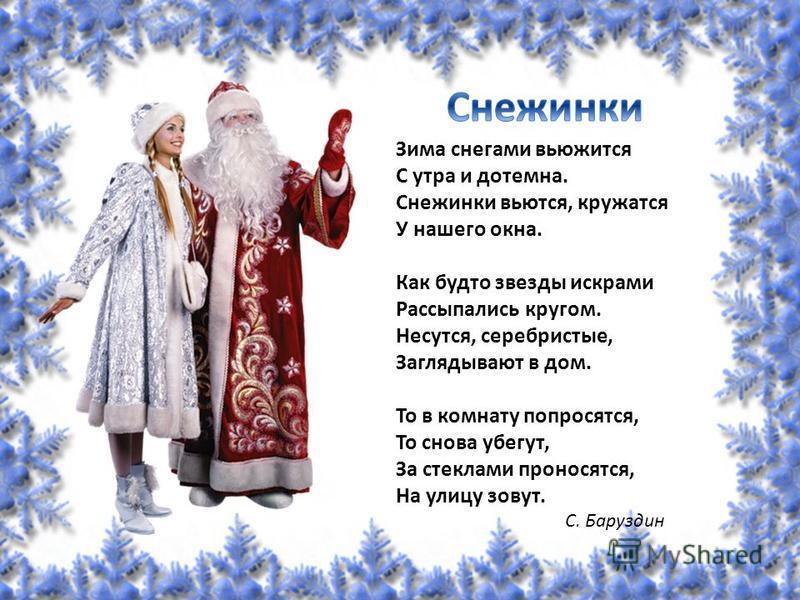 Зима снегами вьюжится С утра и дотемна. Снежинки вьются, кружатся У нашего окна. Как будто звезды искрами Рассыпались кругом. Несутся, серебристые, Заглядывают в дом. То в комнату попросятся, То снова убегут, За стеклами проносятся, На улицу зовут. С