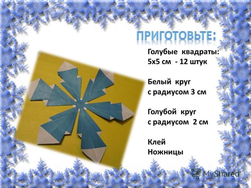Голубые квадраты: 5 х 5 см - 12 штук Белый круг с радиусом 3 см Голубой круг с радиусом 2 см Клей Ножницы