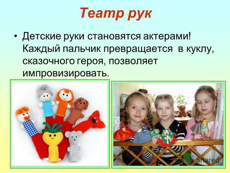 Театр рук Детские руки становятся актерами! Каждый пальчик превращается в куклу, сказочного героя, позволяет импровизировать.