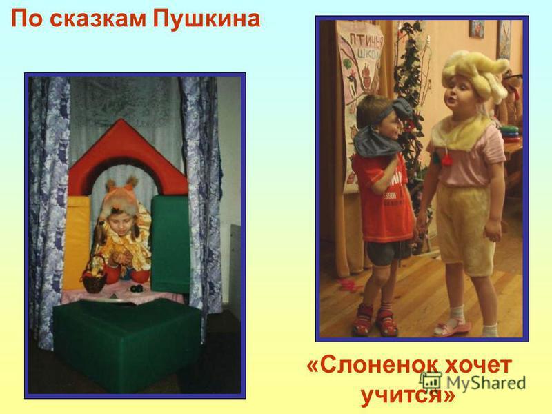 По сказкам Пушкина «Слоненок хочет учится»