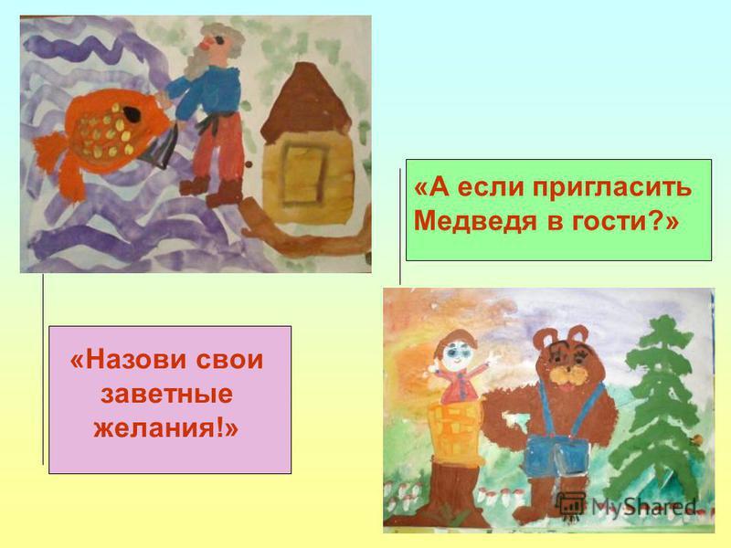 «Назови свои заветные желания!» «А если пригласить Медведя в гости?»