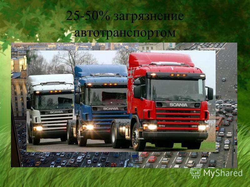 25-50% загрязнение автотранспортом