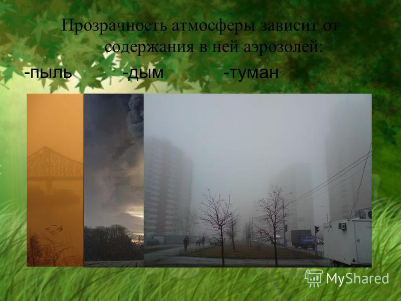 Прозрачность атмосферы зависит от содержания в ней аэрозолей: -пыль -туман-дым