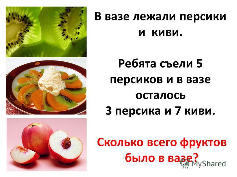 В вазе лежали персики и киви. Ребята съели 5 персиков и в вазе осталось 3 персика и 7 киви. Сколько всего фруктов было в вазе?