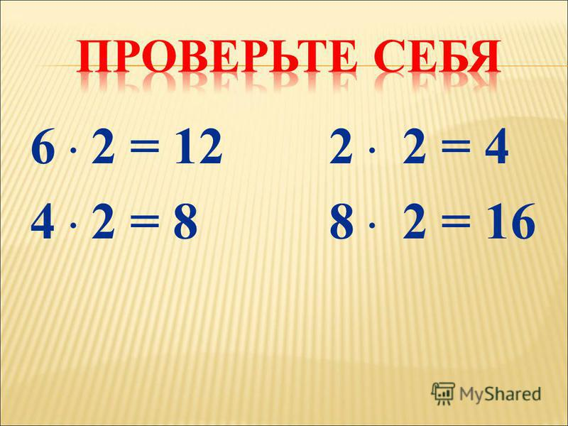 6. 2 = 12 2. 2 = 4 4. 2 = 8 8. 2 = 16