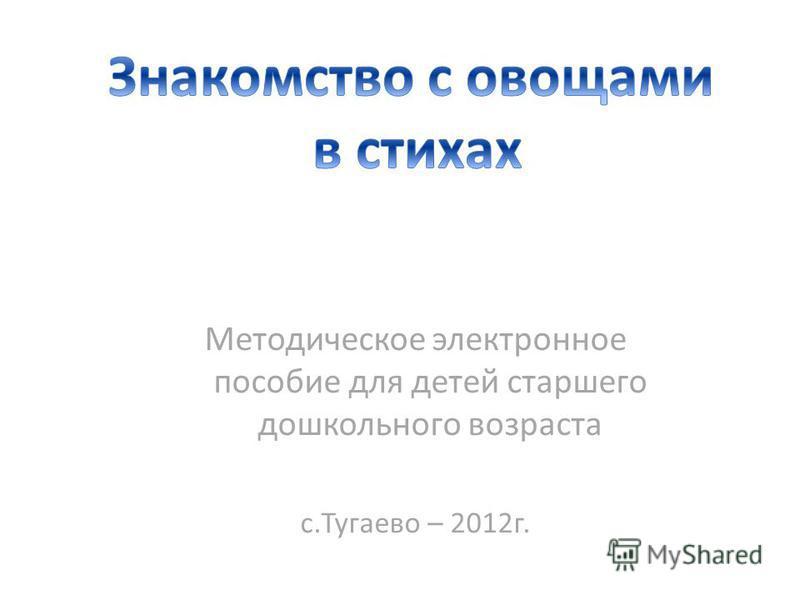 Методическое электронное пособие для детей старшего дошкольного возраста с.Тугаево – 2012 г.