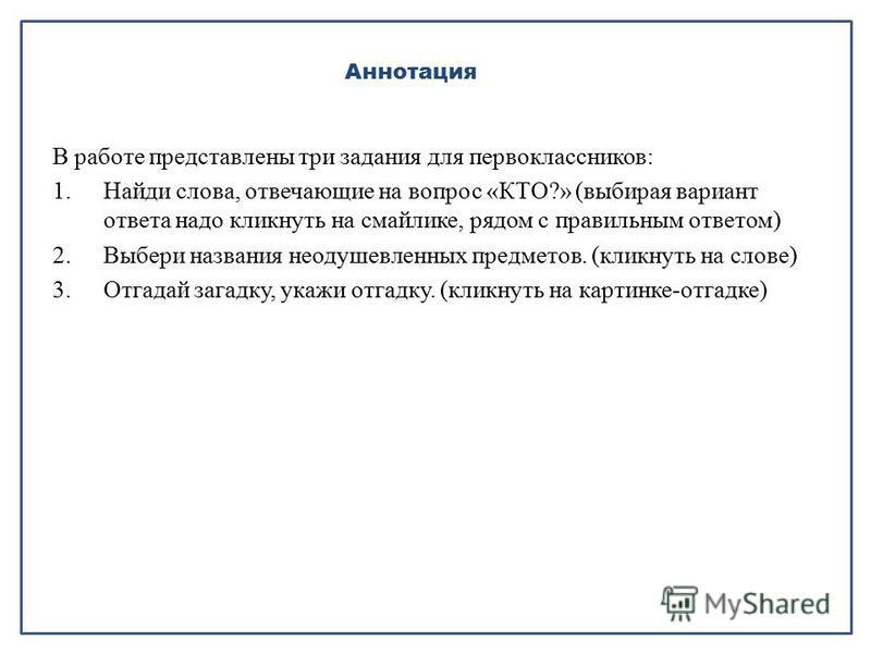 Пономарева Л. А., учитель начальных классов МБОУ «Новоаннинская гимназия»