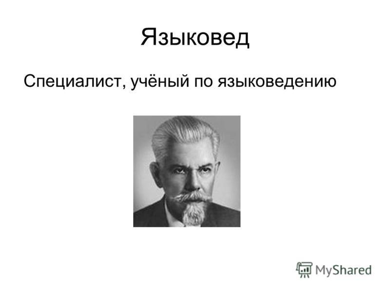 Языковед Специалист, учёный по языковедению
