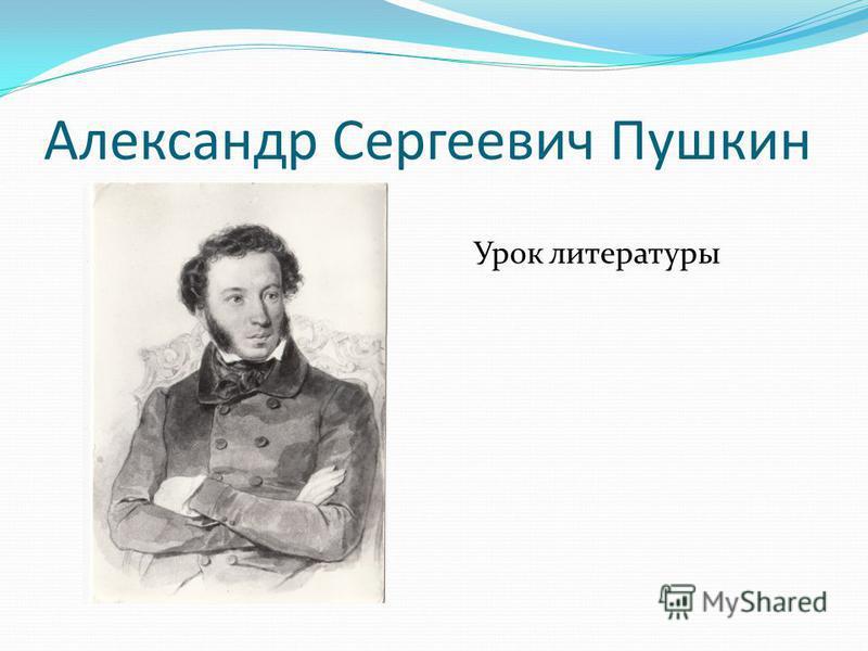 Александр Сергеевич Пушкин Урок литературы