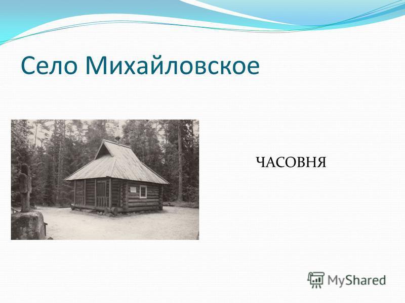 Село Михайловское ЧАСОВНЯ