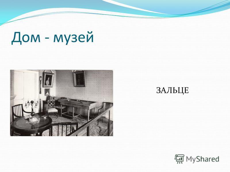 Дом - музей ЗАЛЬЦЕ