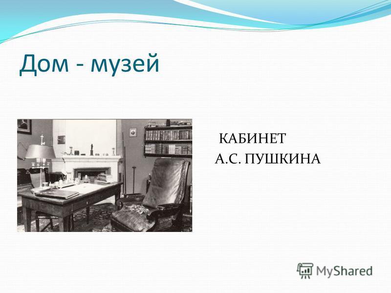 Дом - музей КАБИНЕТ А.С. ПУШКИНА