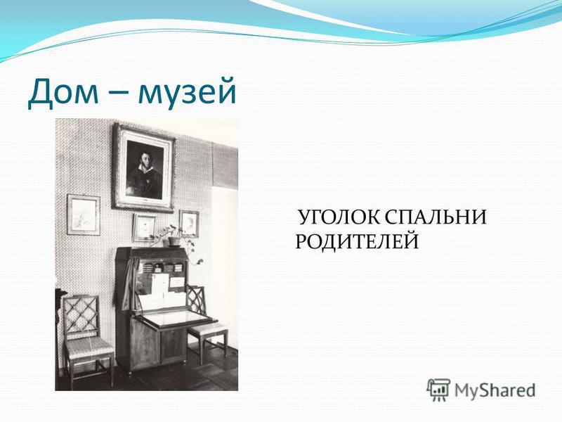Дом – музей УГОЛОК СПАЛЬНИ РОДИТЕЛЕЙ
