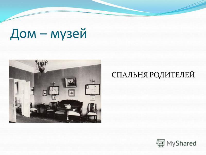 Дом – музей СПАЛЬНЯ РОДИТЕЛЕЙ