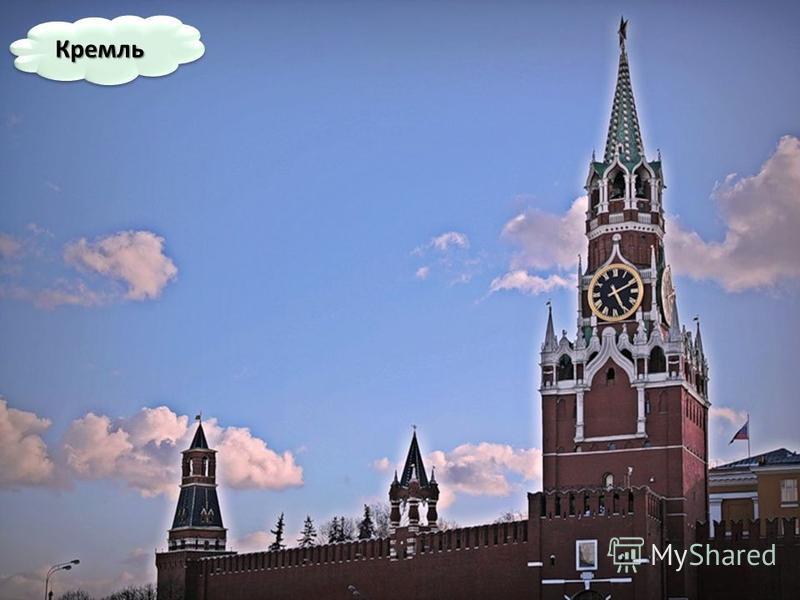 Кремль Кремль