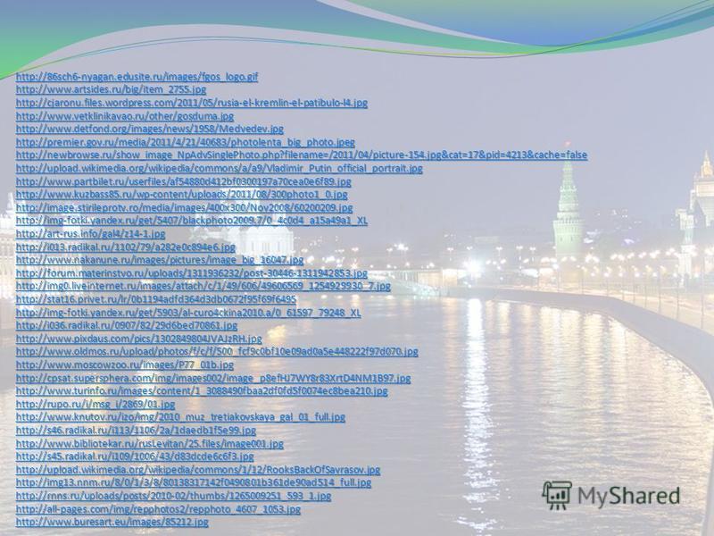 http://86sch6-nyagan.edusite.ru/images/fgos_logo.gif http://www.artsides.ru/big/item_2755. jpg http://cjaronu.files.wordpress.com/2011/05/rusia-el-kremlin-el-patibulo-l4. jpg http://www.vetklinikavao.ru/other/gosduma.jpg http://www.detfond.org/images