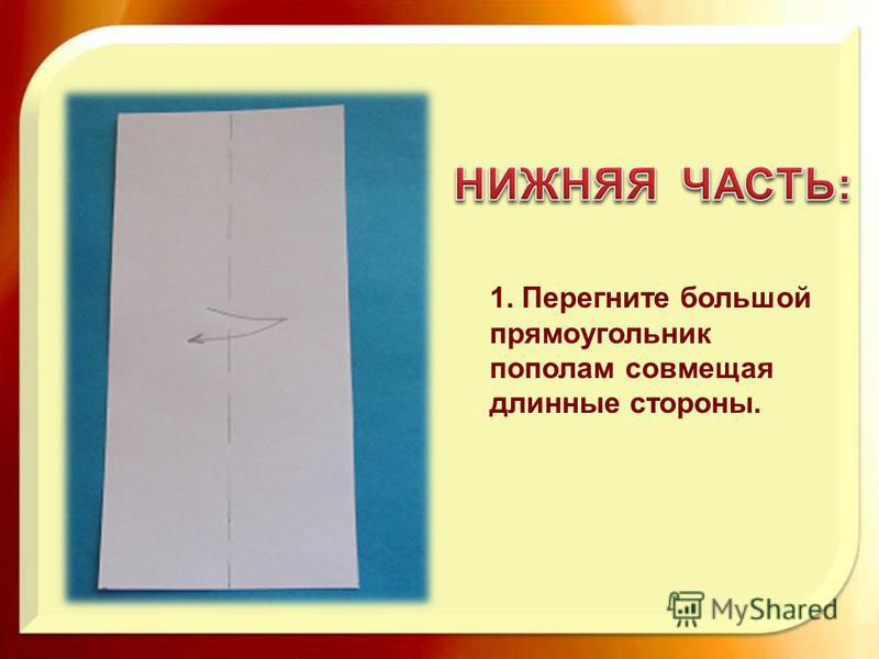 1. Перегните большой прямоугольник пополам совмещая длинные стороны.