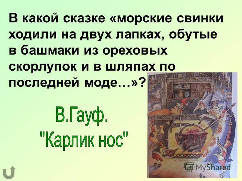 Как звали мышонка- мореплавателя в сказке В.Бианки?
