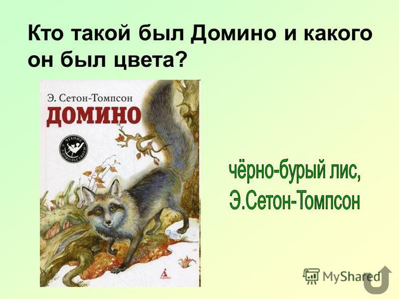 У какого животного из сказки было прозвище Лангри (Хромой)?