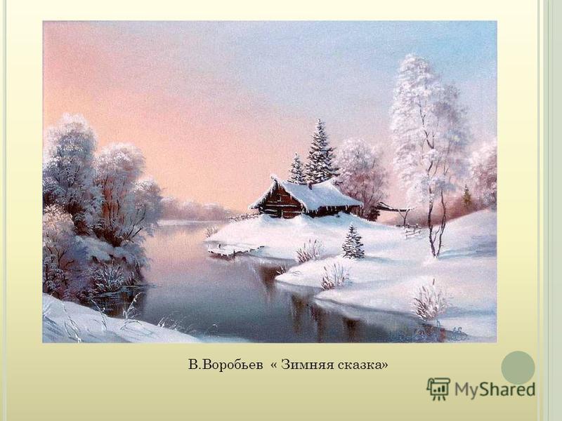 В.Воробьев « Зимняя сказка»