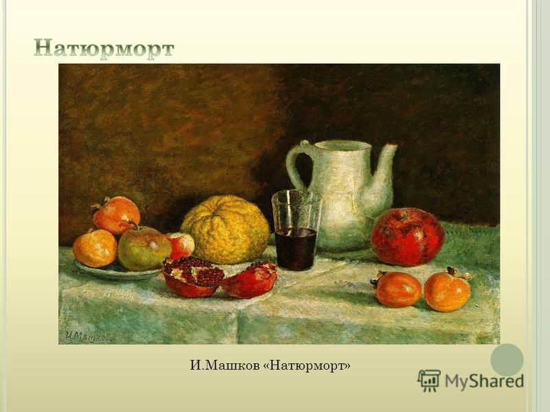 И.Машков «Натюрморт»