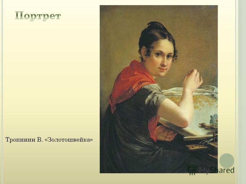 Тропинин В. «Золотошвейка»