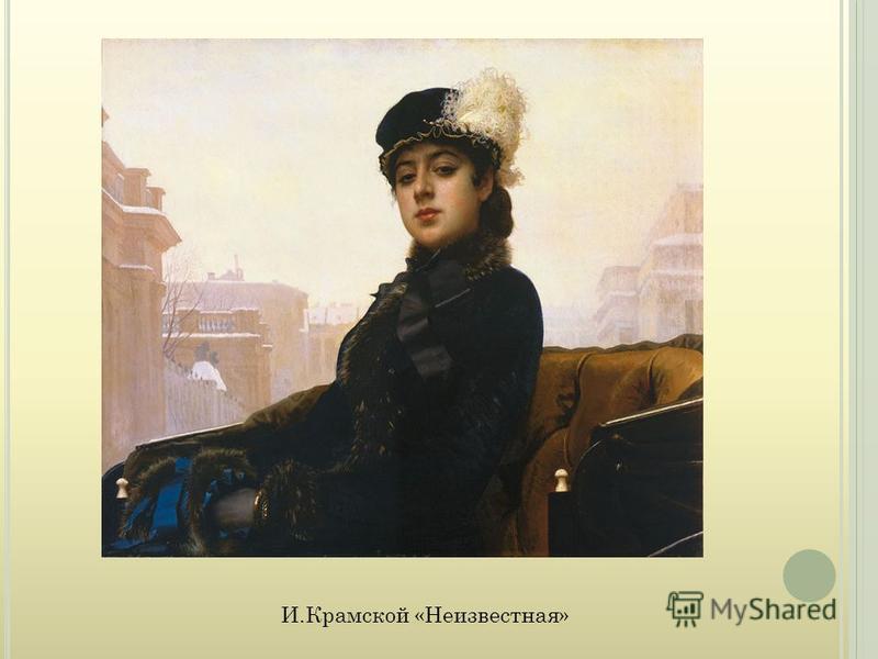 И.Крамской «Неизвестная»