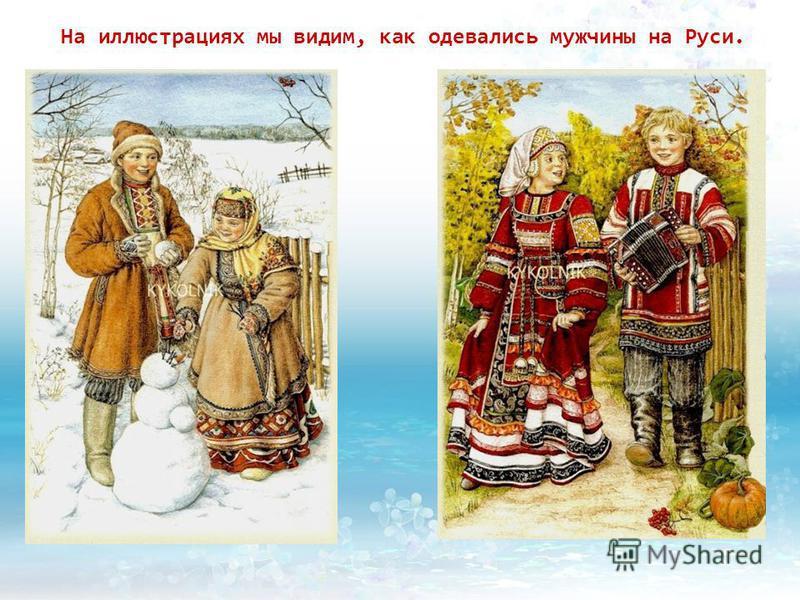 На иллюстрациях мы видим, как одевались мужчины на Руси.