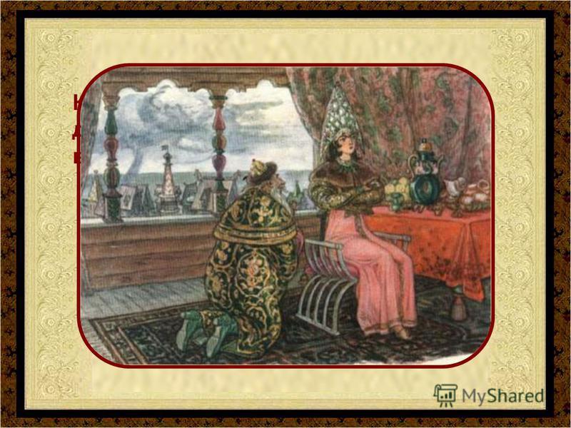 Какие условия выдвинула Царь- девица царю, когда он предложил ей выйти за него замуж?