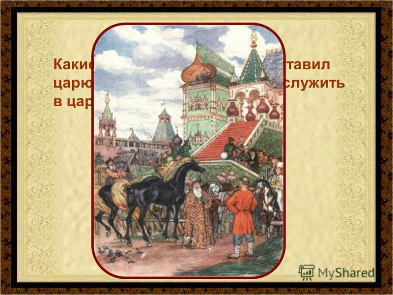Какие условия Иван-дурак поставил царю, когда соглашался идти служить в царскую конюшню?