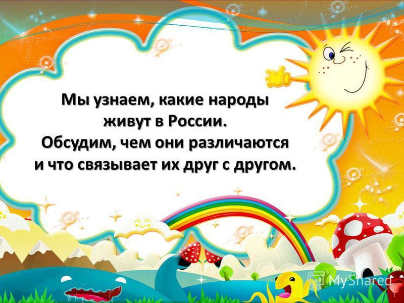 Мы узнаем, какие народы живут в России. Обсудим, чем они различаются и что связывает их друг с другом.