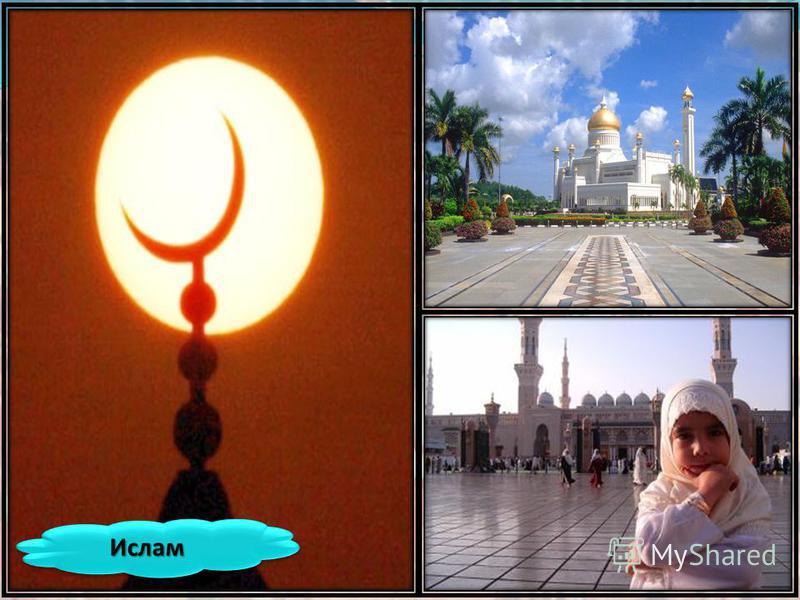 Ислам Ислам